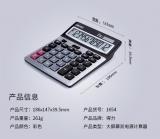 得力 1654 财务计算器